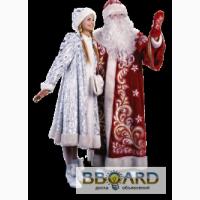 Вызов Деда Мороза и Снегурочки на дом, в офис. Киев