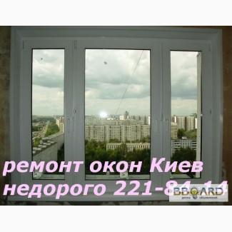 Срочный ремонт окон киев, ремонт дверей киев с гарантией, замена петель киев, регулировка