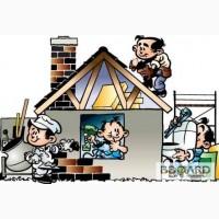 Домашний мастер Ремонт капитальный косметический Действуют скидки