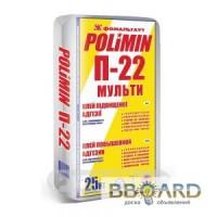 Клей Полимин-22 универсальный, 25кг/мешок