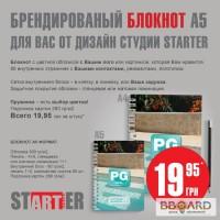 Брендированный блокнот А5 для Вас от Дизайн Студии STARTER