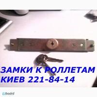 Замки в ролеты Киев, ролетные замки, дверные замки, петли, ручки