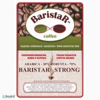 Кофе обжаренный в зернах BaristaR-STRONG: 30% Арабики, 70% Робусты