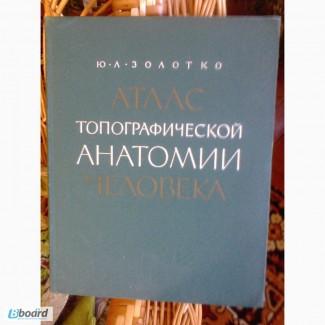 Продам недорого книги б/у по медицине