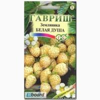 Семена земляники «Белая душа» - 0, 03 грамма