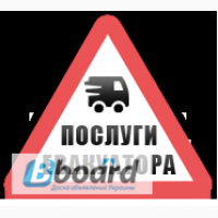 Эвакуатор Боярка, Вишневое, Тарасовка, Крюковщина, К-Святошинский р-н