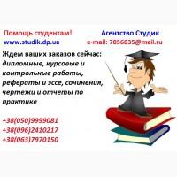 Дипломные работы на заказ в Киеве