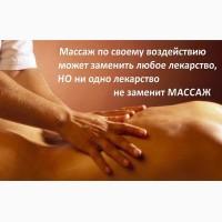 Биоэнергетический массаж