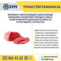 Трансглютаминаза (ТГ) ENZIM - Фермент для мяса и рыбы (производство Украина)