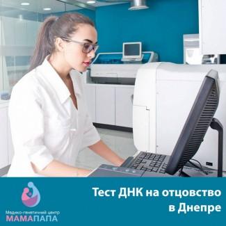 Тест ДНК анализ на отцовство в Днепре (Днепропетровске)