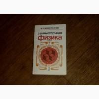 Занимательная физика. В двух книгах. (Только Книга 2)