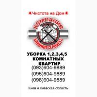 Уборка в 1-к, 2-к, 3-к, 4-к квартире Киев