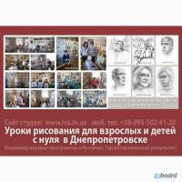 Уроки живописи для детей в Днепропетровске. Акварель. Гуашь. Масло