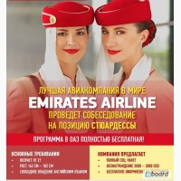 Вакансия Стюардесса в Emirates Airline