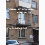 Обшивка балкона сайдингом снаружи. Киев
