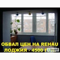 Обвал цен на балконы, лоджии REHAU - 4500 грн