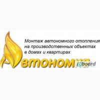 Отопление дома под ключ Днепропетровск