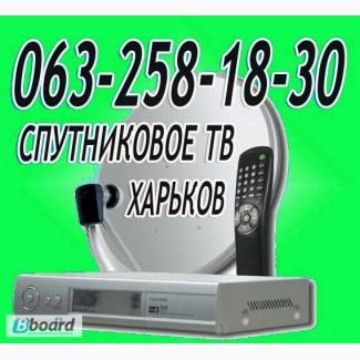 ТВ сат спутниковое Харьков, купить спутниковую антенн в Харькове, установка IPTV, HDTV