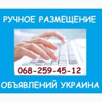 Ручное размещение объявлений Украина
