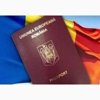 Гражданство Румынии. Оформить паспорт ЕС
