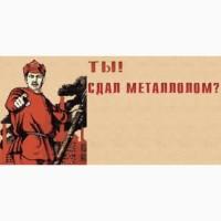 Приeм и вывoз металлoлoмa. Одесса