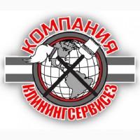 КлинингСервисез Клининговая компания Киевская обл
