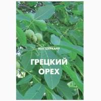 Книга Грецкий орех
