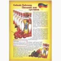 Геленк Нарунг(Gelenk Nahrung) - питание и здоровье суставов