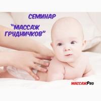 2-дневный семинар «Массаж грудничков»