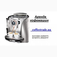 Арендовать кофемашину для офиса недорого Киев