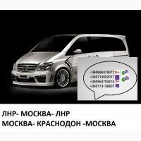 Билеты Москва Краснодон расписание заказать место