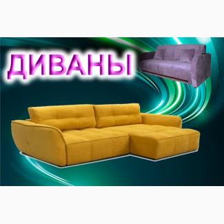 Продам новые диваны Киев. Цена фабрики. доставка бесплатно