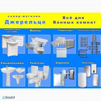 Сантехника, все виды труб, отопление, канализация, вентиляция