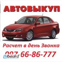Срочный Выкуп любого Авто по Максимальной Цене! Автовыкуп Кривой Рог
