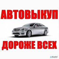 Автовыкуп, дороже всех, срочно. Харьков и область
