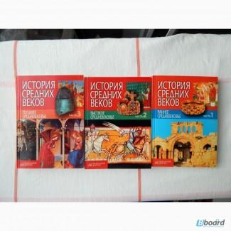 Продам в трех томах вузовский учебник «История средних веков»