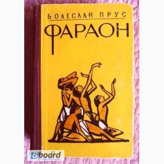 Болеслав Прус. Фараон. 1958г