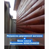 Покраска блок хауса, Одесса, Выполним