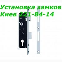 Замена замков Киев в металлопластиковых и алюминиевых дверях, защитных ролетах