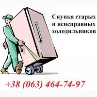 Вывоз нерабочих и старых холодильников, Киев