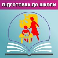 Підготовка дітей до школи в центрі розвитку ДІАЛОГ