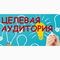 РАССЫЛКА объявлений Украина. Подать объявление сразу на 100 досок