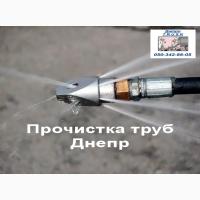 2021 Прочистка канализации Днепр устранение сложных засоров в трубах