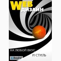 Web дизайн на любой вкус и стиль