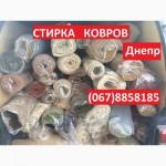Химчистка, стирка, мойка, чистка ковров Днепр, Днепропетровск