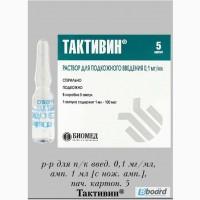 Продам Тактивин раствор 0, 01% 1мл 5шт, Биомед