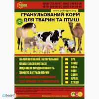 Гранулированный корм для кроликов, КРС, овец, коз, птицы тм МаксимуМ