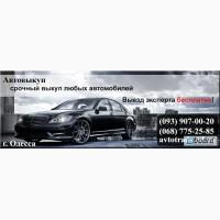 Выкуп автомобилей в Одессе, автовыкуп Одесса, выкуп авто после ДТП