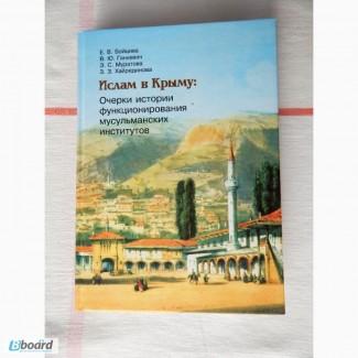 Продам вузовский учебник «Ислам в Крыму: очерки истории