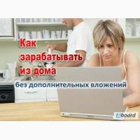 Работа для тех у кого есть пк+интернет и желание заработать